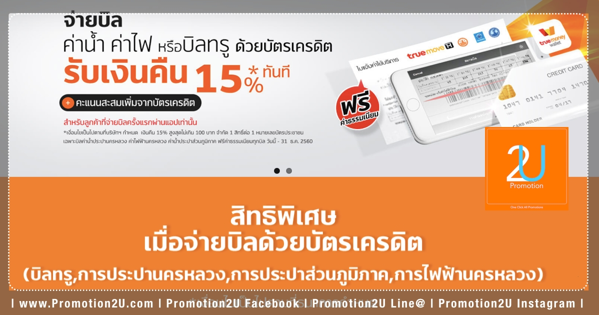 Promotion True Money Wallet Bill Payment by Credit Card