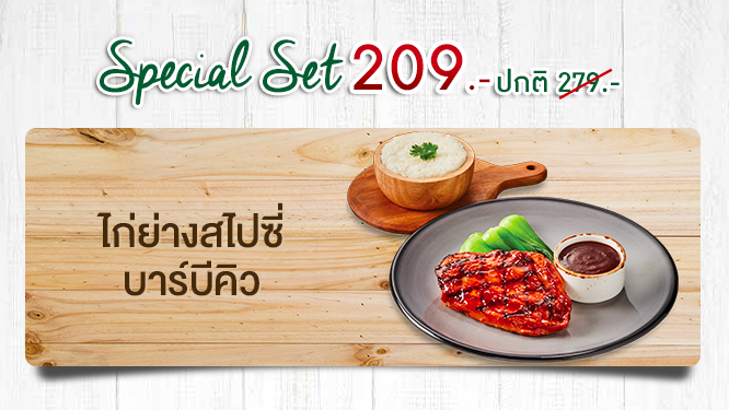 Coupon promotion my sizzler e member selection set 299 december 2017 P01
