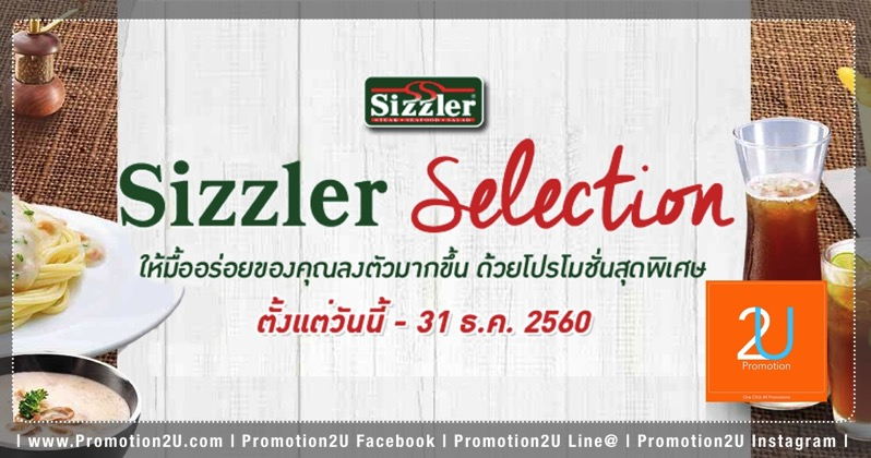 Coupon promotion my sizzler e member selection set 299 december 2017