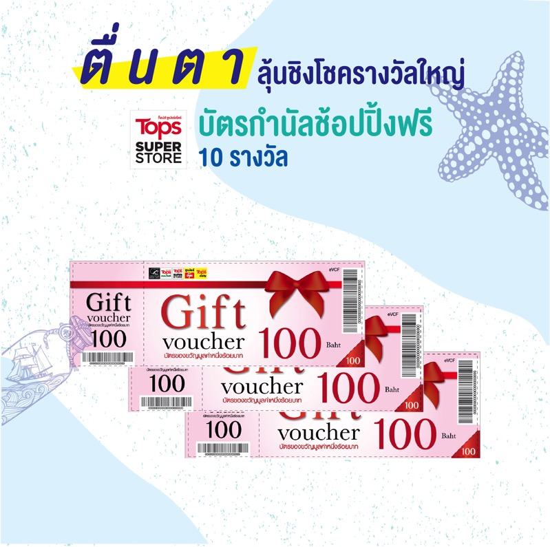 Promotion central plaza mahachai P09