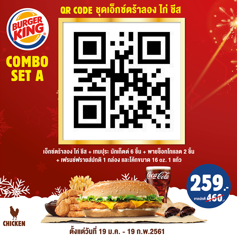 Coupon Promotion Burger King Special Combo Set Save 45 P02