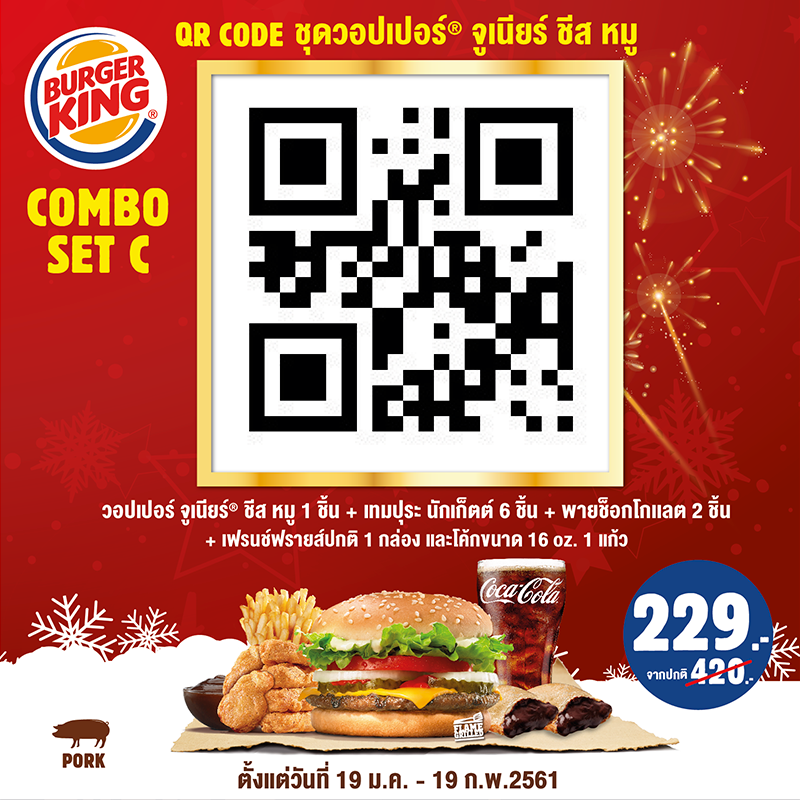 Coupon Promotion Burger King Special Combo Set Save 45 P04