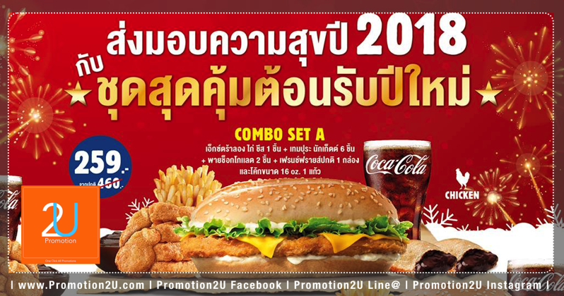 Coupon Promotion Burger King Special Combo Set Save 45