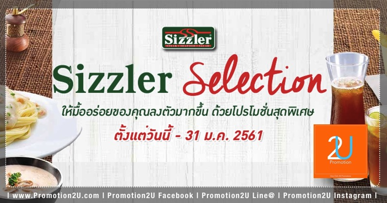 Coupon promotion my sizzler e member selection set 299 Jan 2018