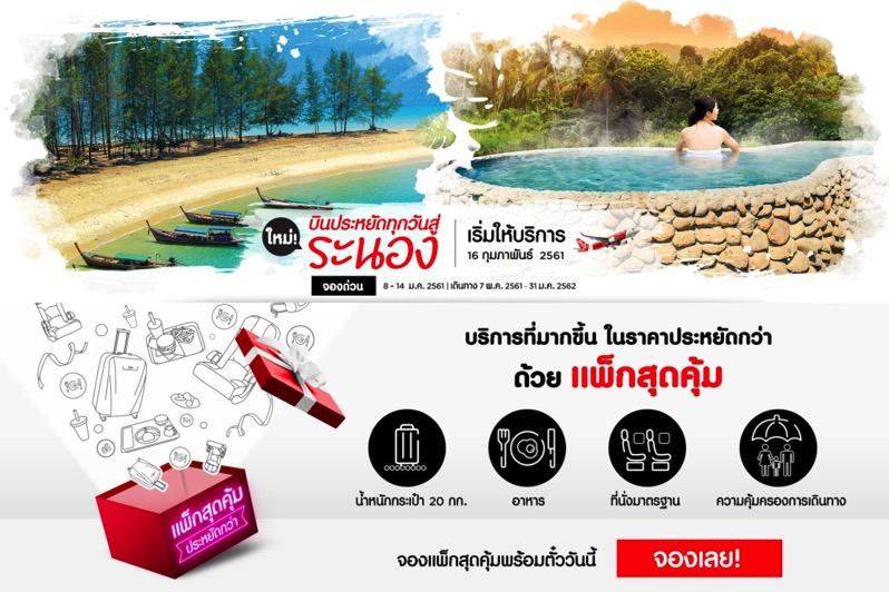 Promotion AirAsia 2018 Fly to Ranong