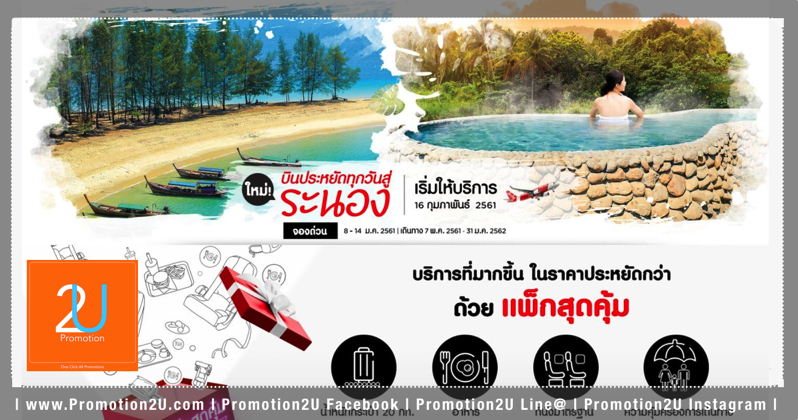 Promotion AirAsia 2018 Fly to Ranong FULL