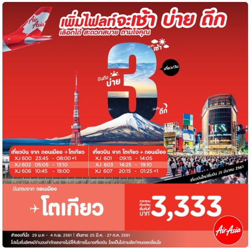 Promotion AirAsia 2018 New Flights to Tokyo fly Started 3 333 FULL