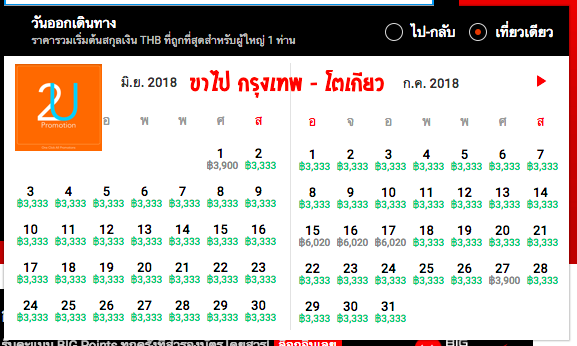 Promotion AirAsia 2018 New Flights to Tokyo fly Started 3 333 P02