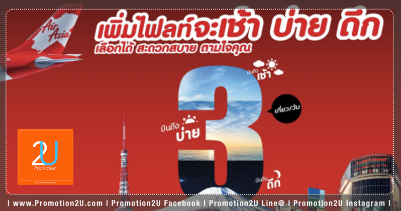 Promotion AirAsia 2018 New Flights to Tokyo fly Started 3 333