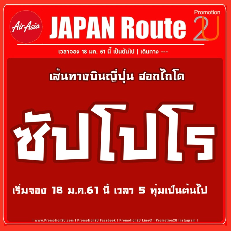 Promotion AirAsia 2018 New Route to Sapporo FULL