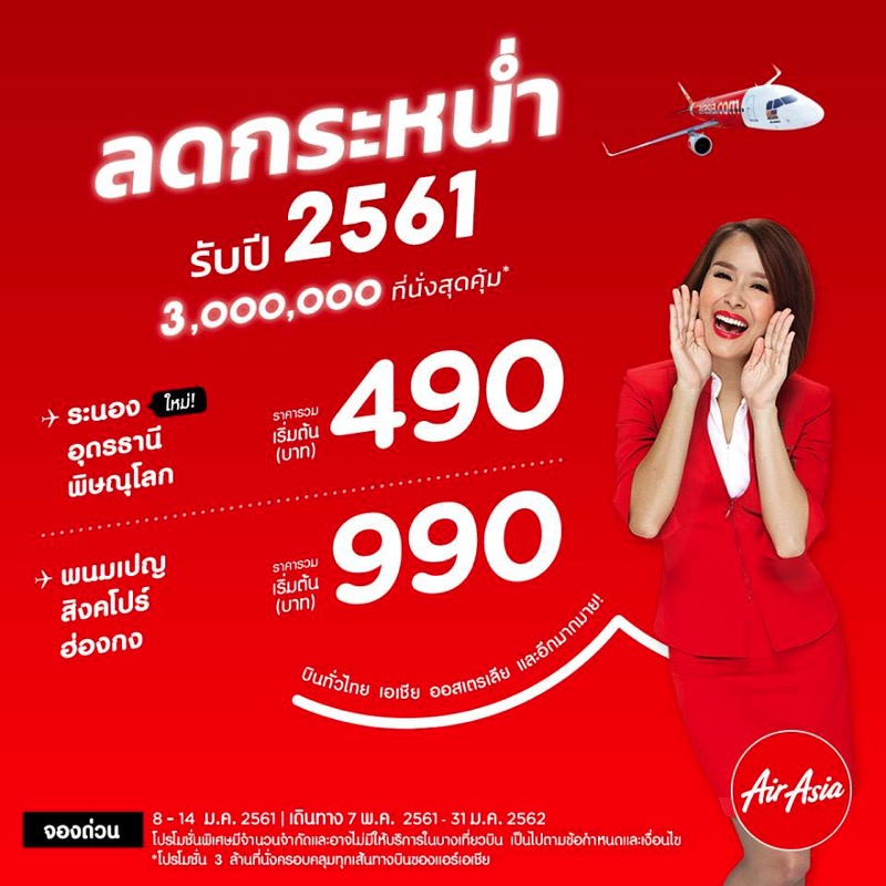 Promotion AirAsia 2018 New Year New Pro Fly Started 490 FULL