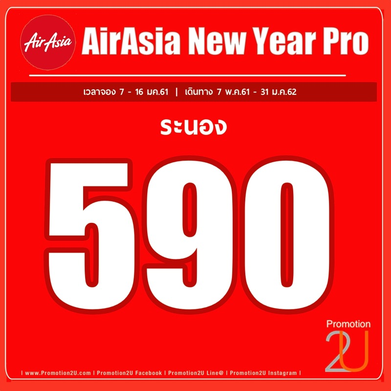 Promotion AirAsia 2018 New Year New Pro Fly Started 490 P01
