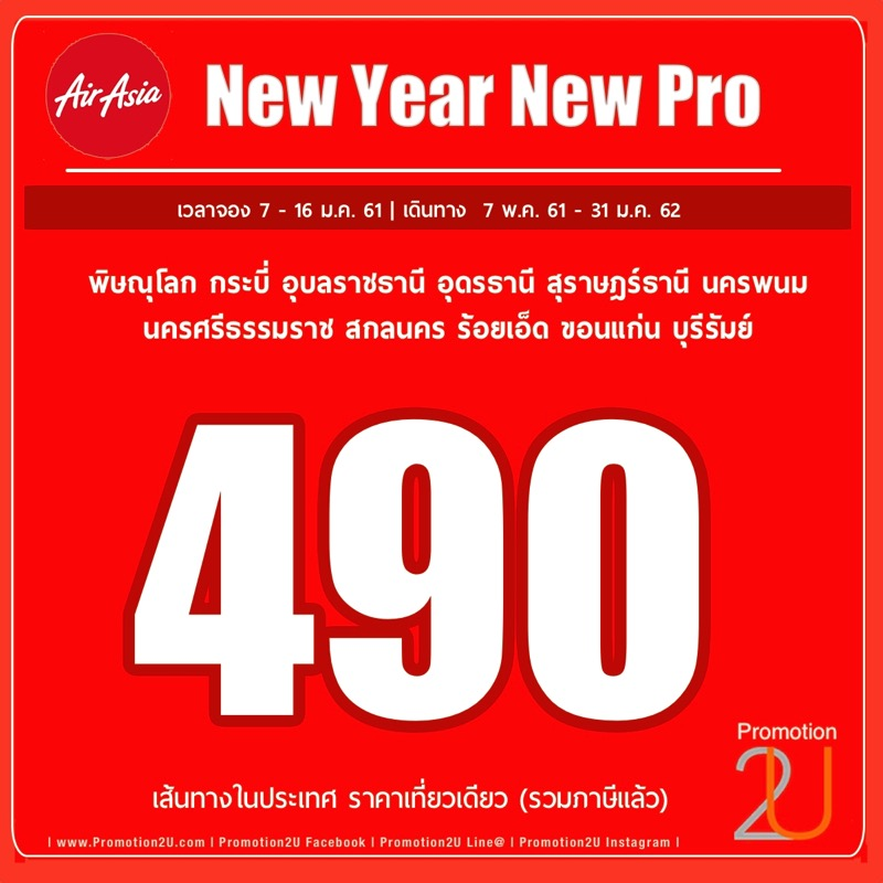 Promotion AirAsia 2018 New Year New Pro Fly Started 490 P02