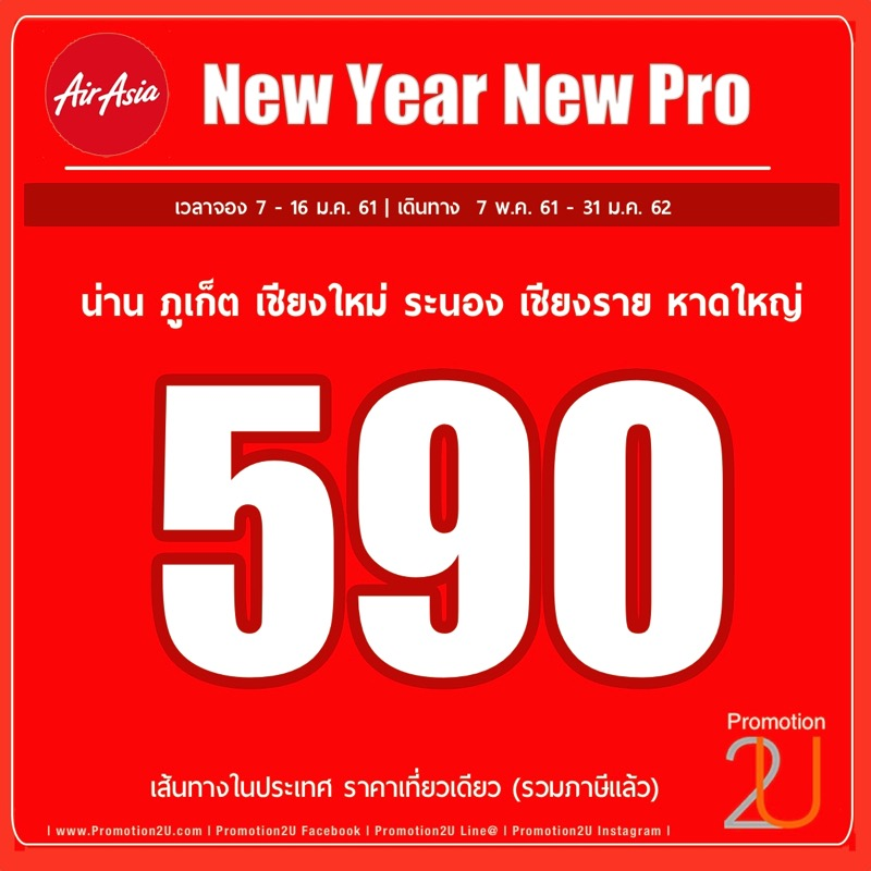 Promotion AirAsia 2018 New Year New Pro Fly Started 490 P03