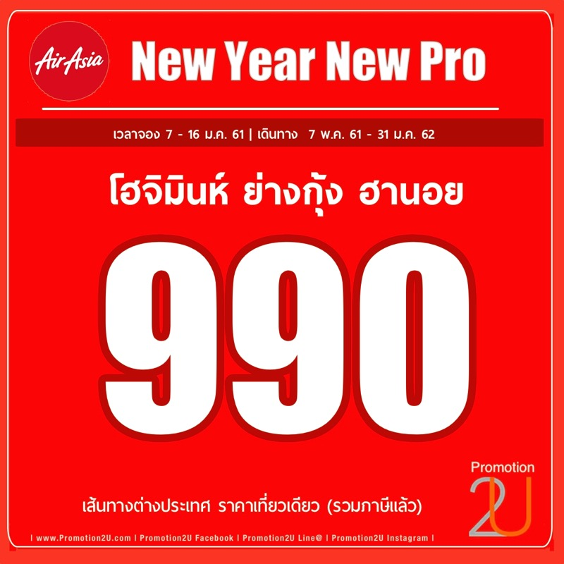 Promotion AirAsia 2018 New Year New Pro Fly Started 490 P04