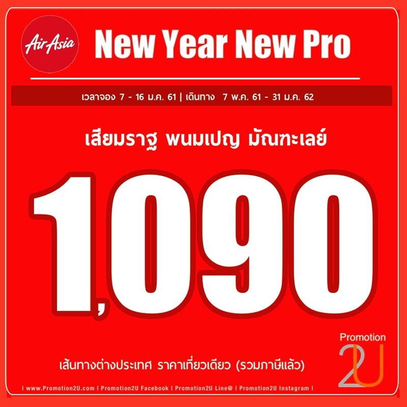 Promotion AirAsia 2018 New Year New Pro Fly Started 490 P05