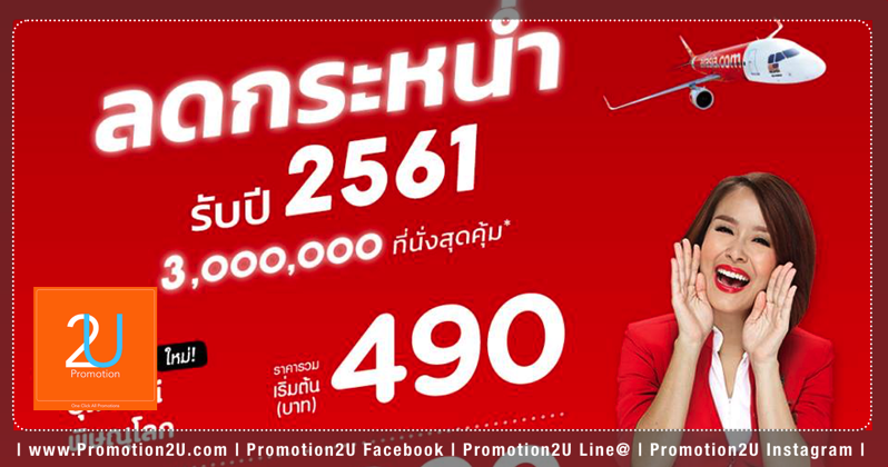 Promotion AirAsia 2018 New Year New Pro Fly Started 490