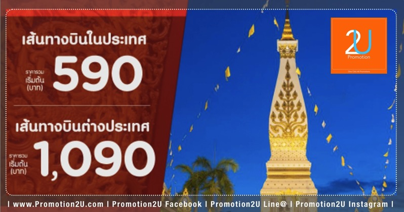 Promotion AirAsia 2018 New Year New Pro Fly Started 590
