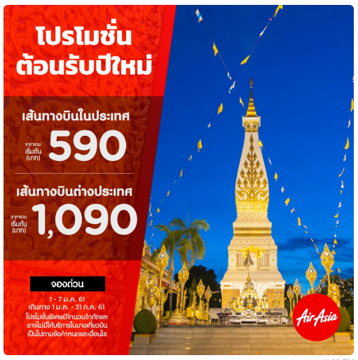 Promotion AirAsia 2018 New Year New Pro Fly Started 590 FULL