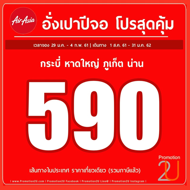 Promotion Airasia 2018 Fortune Comes in The Year of The Dog Fly Started 490 P02