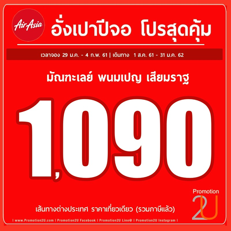 Promotion Airasia 2018 Fortune Comes in The Year of The Dog Fly Started 490 P04