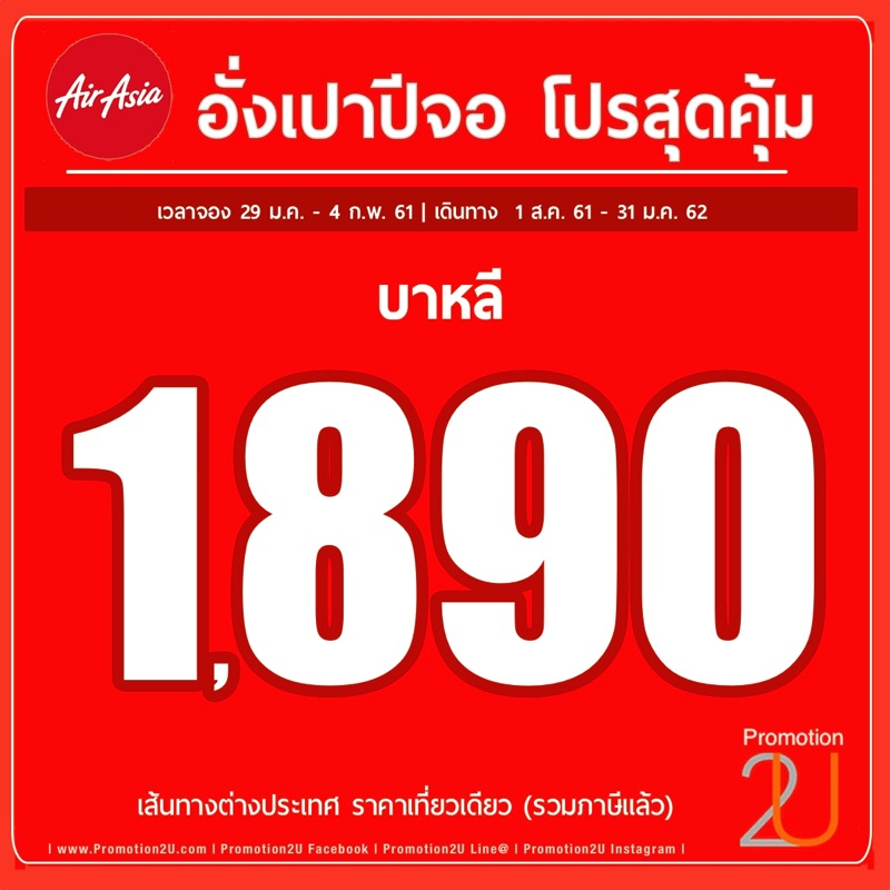 Promotion Airasia 2018 Fortune Comes in The Year of The Dog Fly Started 490 P08