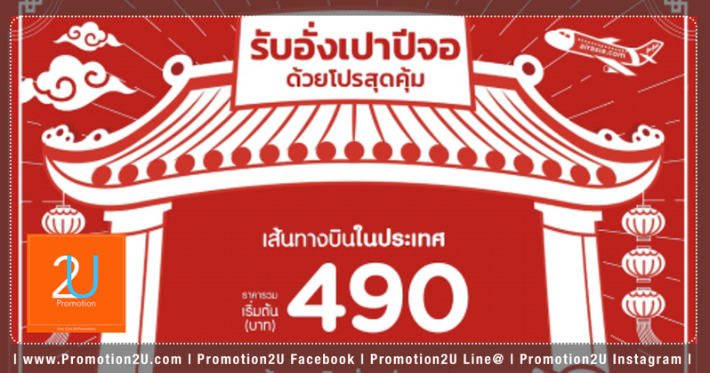 Promotion Airasia 2018 Fortune Comes in The Year of The Dog Fly Started 490