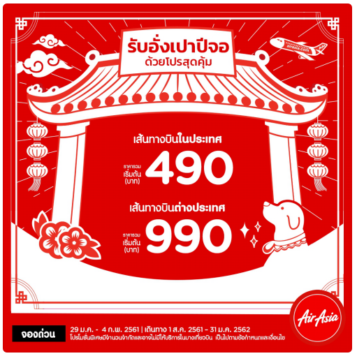 Promotion Airasia 2018 Fortune Comes in The Year of The Dog Fly Started 490 FULL