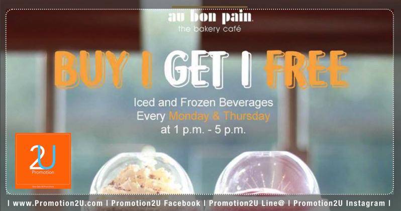 Promotion Au Bon Pain Cold Drink Buy 1 Get 1 Free  Jan Apr 2018