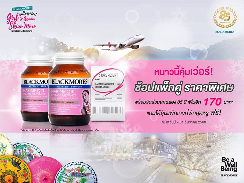 Promotion Blackmore 85th Anniversary Get Discount 170 Baht FULL