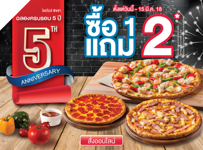 Promotion Domino s Pizza Buy 1 Get 2 Free  Jan 2018 FULL