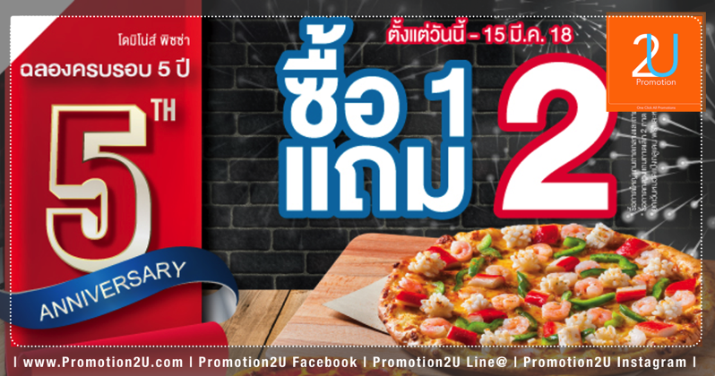 Promotion Domino s Pizza Buy 1 Get 2 Free  Jan 2018