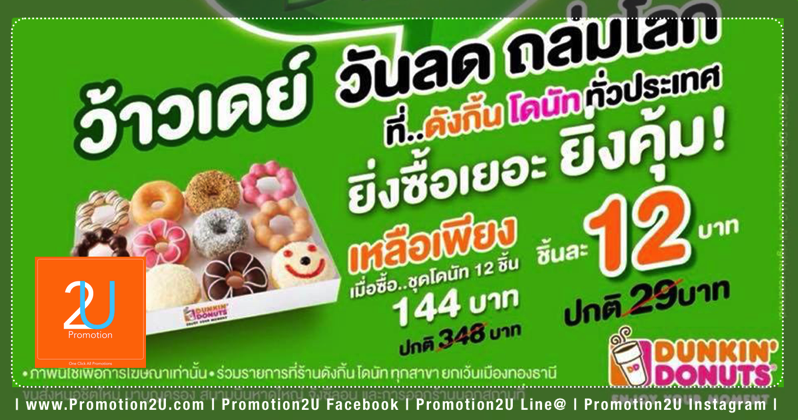 Promotion Dunkin Donuts Wow Day  Jan 2018
