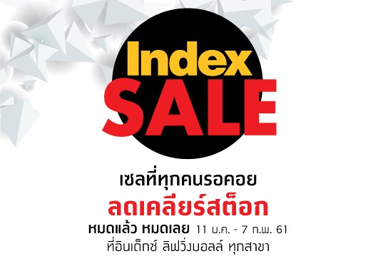 Promotion Index Sale up to 70 Jan Feb 2018 B01