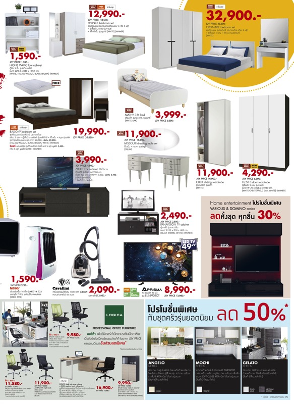 Promotion Index Sale up to 70 Jan Feb 2018 B07