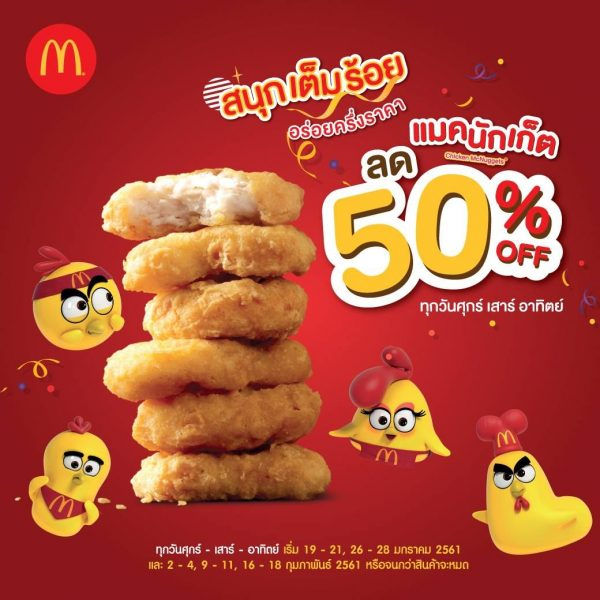 Promotion Mc Nuggets Save 50  Jan Feb 2018 FULL