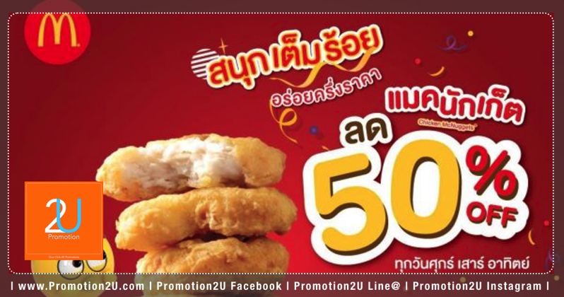 Promotion Mc Nuggets Save 50  Jan Feb 2018