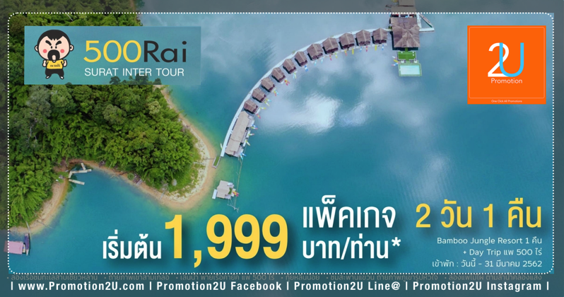 Promotion Pae 500 Rai Special Package