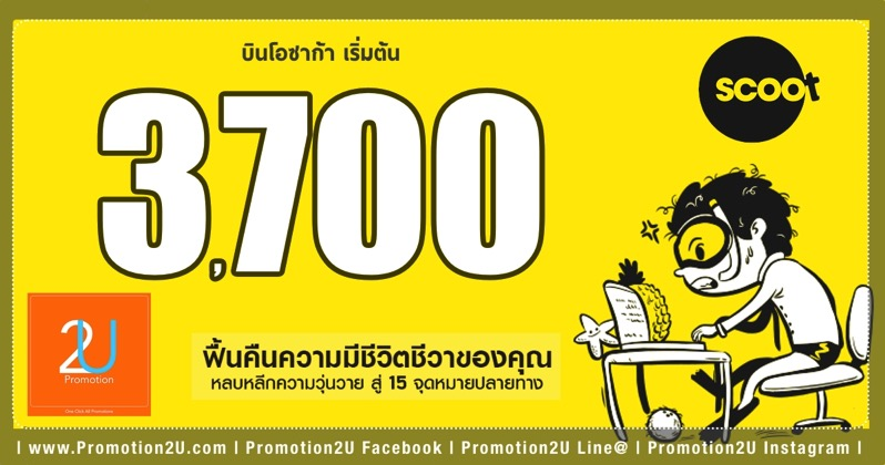 Promotion Scoot Escape Work fly to Osaka Started 3 700