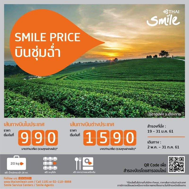 Promotion Thai Smile 2561 Smile Price Fly Started 990 P01