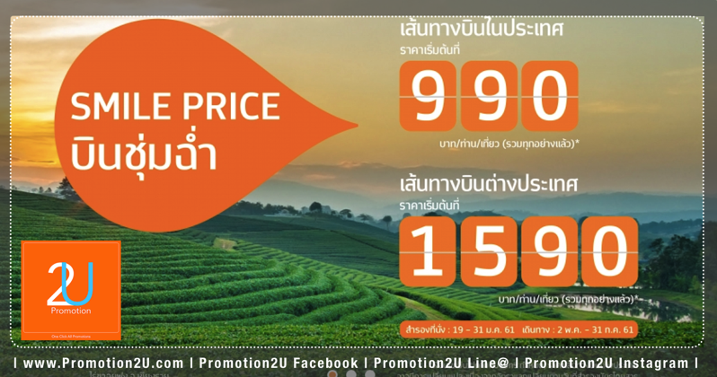 Promotion Thai Smile 2561 Smile Price Fly Started 990