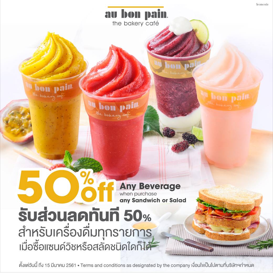 Promotion Au Bon Pain Save Drink 50 When Buy Sandwich or Salad FULL