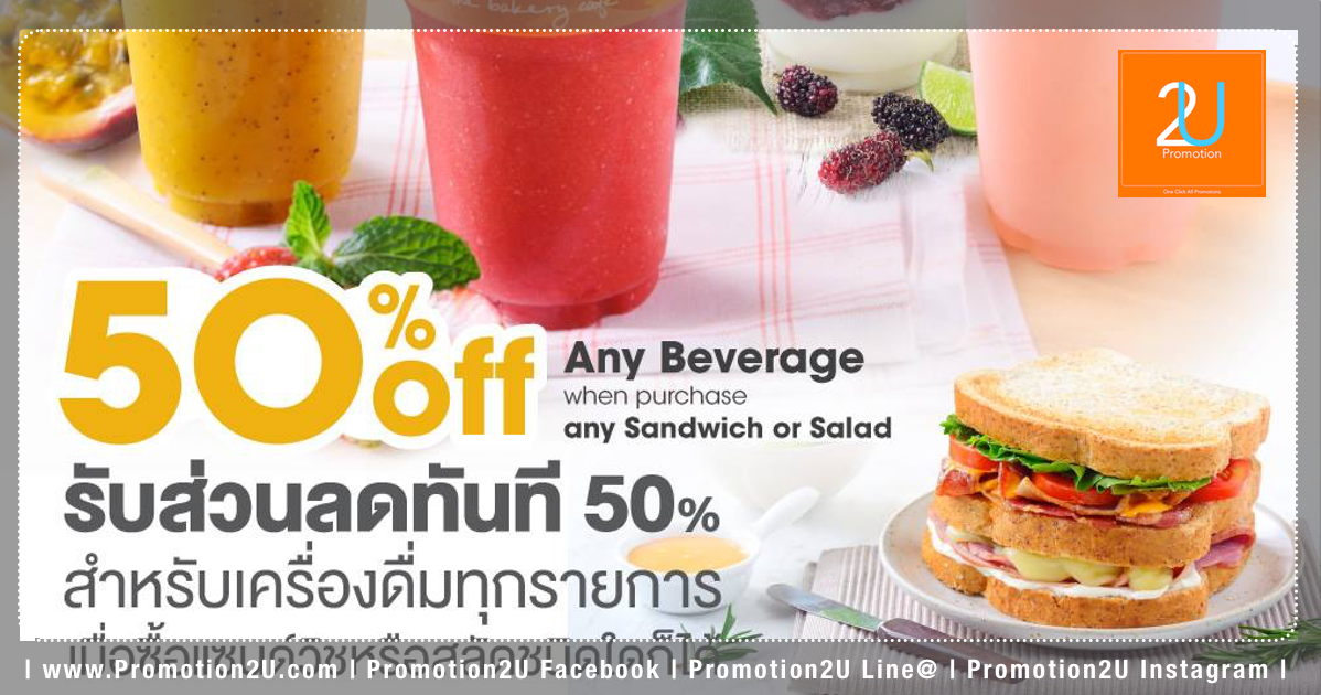 Promotion Au Bon Pain Save Drink 50 When Buy Sandwich or Salad