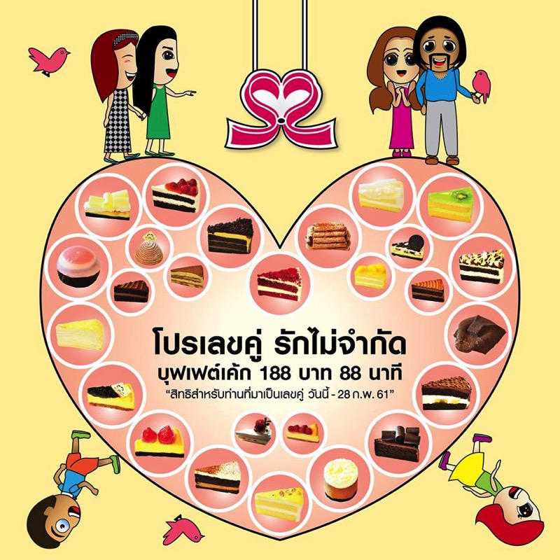 Promotion Buffet Cake Sweety Secret Double Love Only 188 FULL