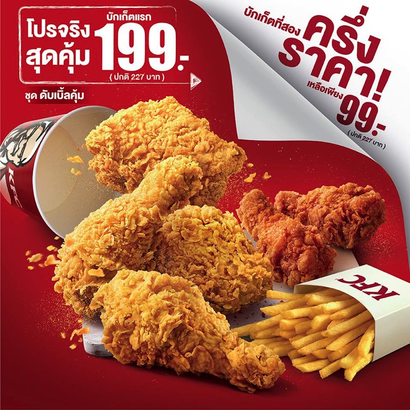 Promotion KFC Double Khum Set 2 Only 99 Baht FULL