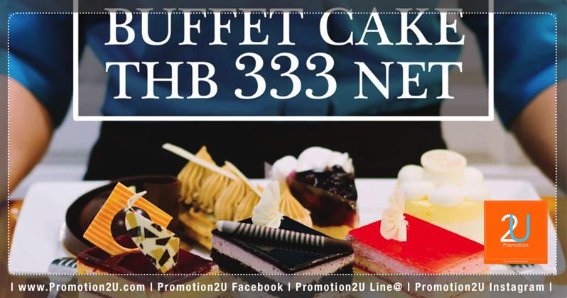 Promotion Le Boulanger Buffet Cake 2018 P01
