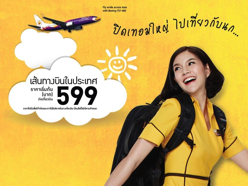 Promotion Nokair 2018 Let's Plan for Holiday Fly Started 599.- Full