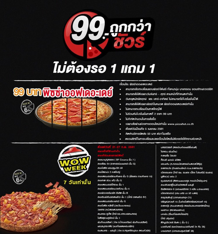 Promotion Pizza Hut Wow Week 2018 Only 99 Baht Branches