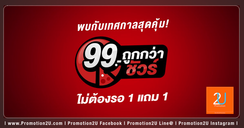 Promotion Pizza Hut Wow Week 2018 Only 99 Baht