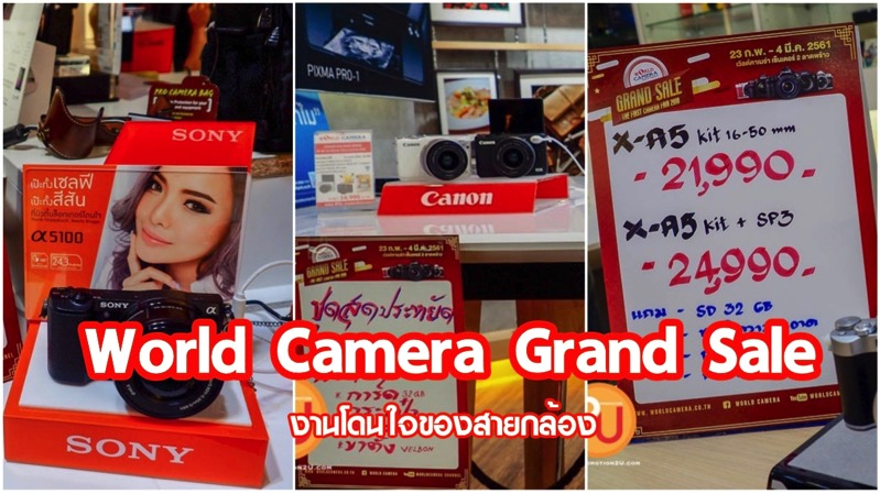 Review Promotion World Camera Grand Sale 2018